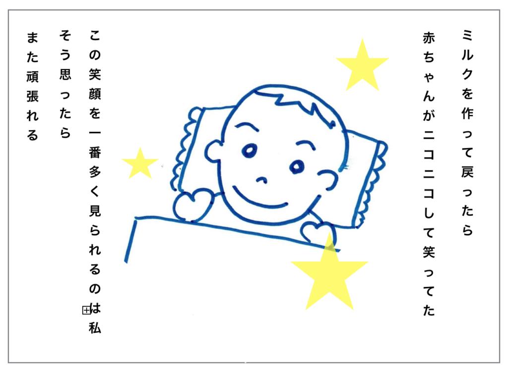赤ちゃんニコニコ