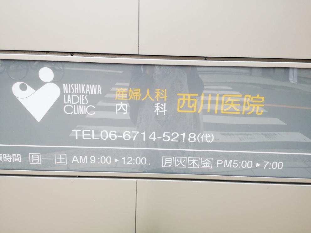 西川医院の看板の写真