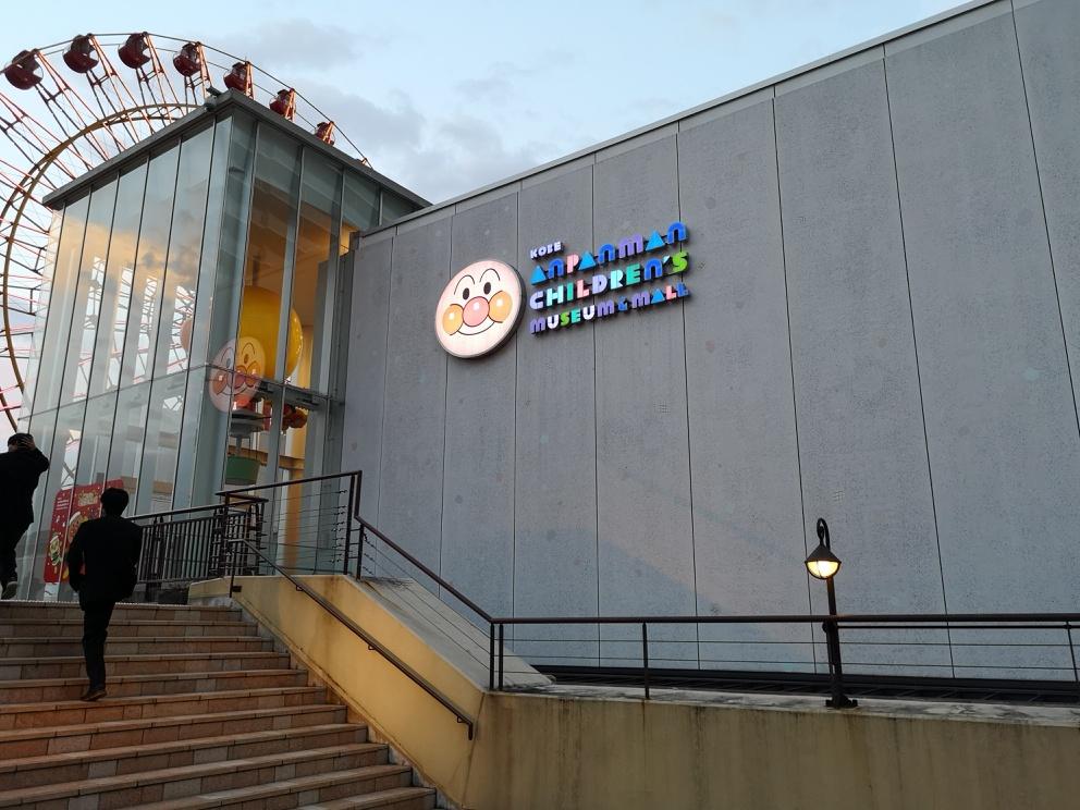 アンパンマンミュージアムの外観