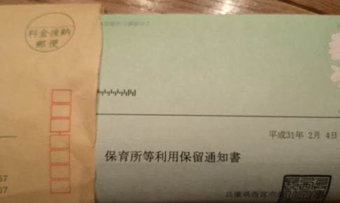 保育所利用保留通知書の画像