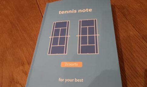 テニスノートの表紙