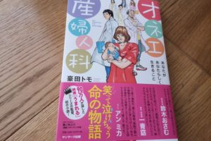 オネエ産婦人科の表紙