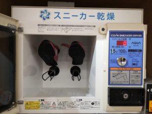 スニーカー乾燥機の写真
