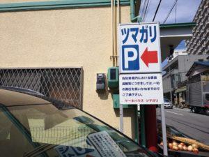 ツマガリの駐車場の写真