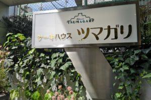 ツマガリの看板の写真