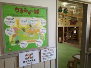 篠山チルドレンズミュージアムのちるみゅー城