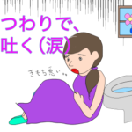 morning-sickness during the last stage of pregnancy