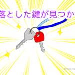 The illustration of keys