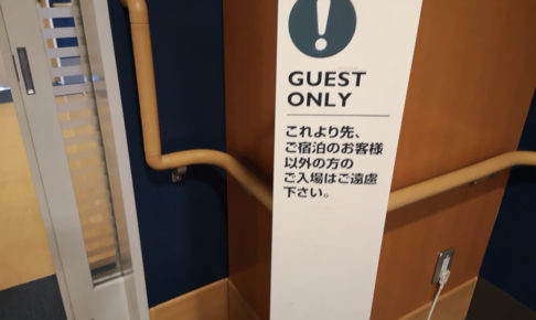 The sign of guest only at the guest room entrance floor of big-i