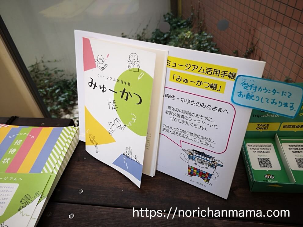 Ashiya museum book for kids