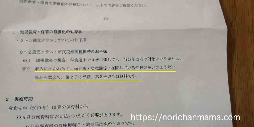 Hoikuryo mushouka letter