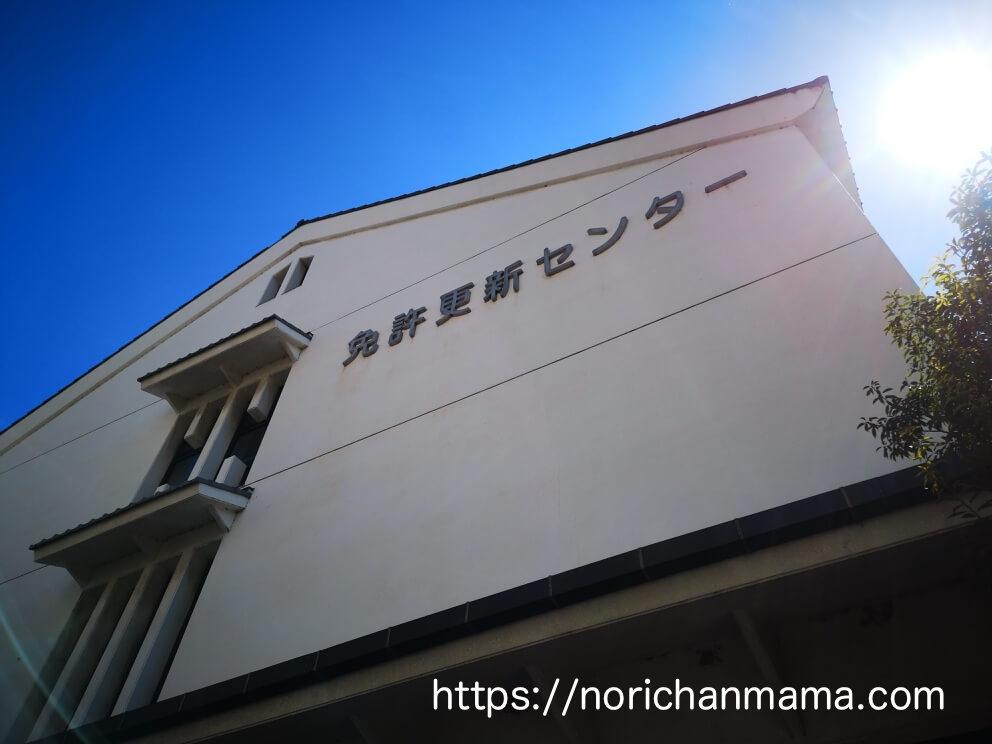 Driving license renewal center in Itami