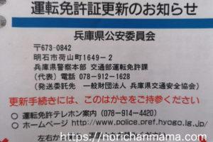 driving license renewal notice