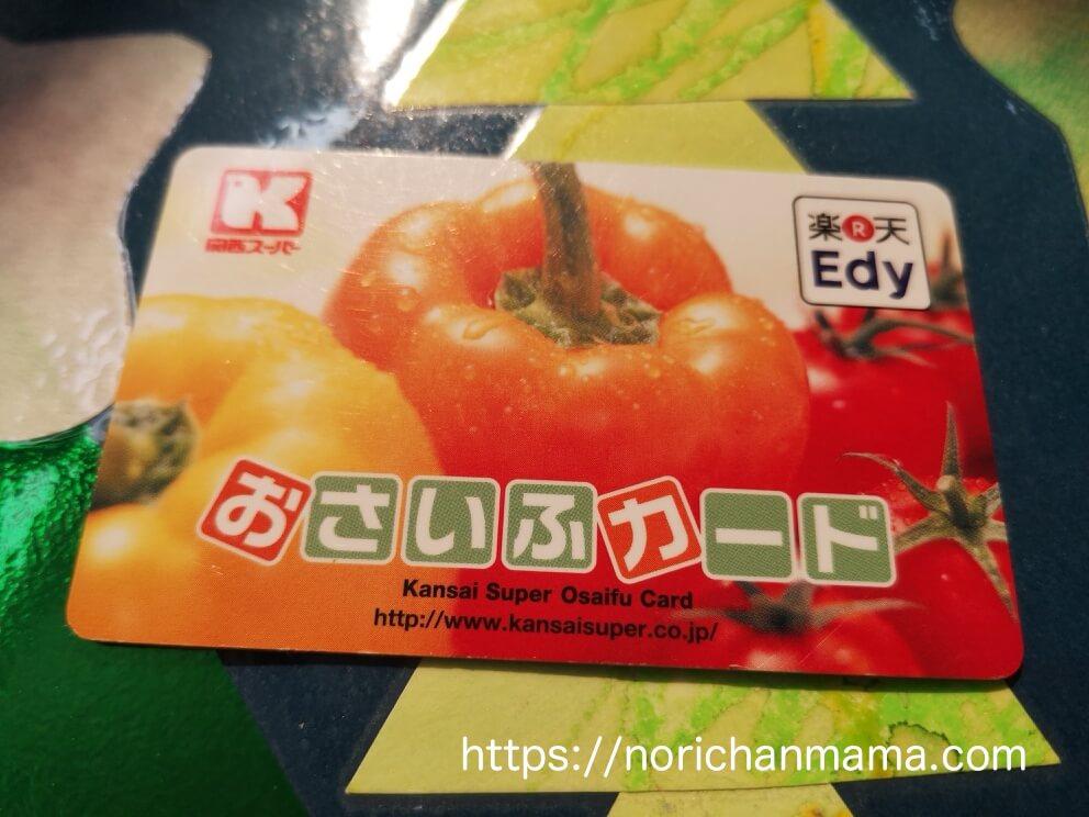 The photo of osaifu card by Kansai Super