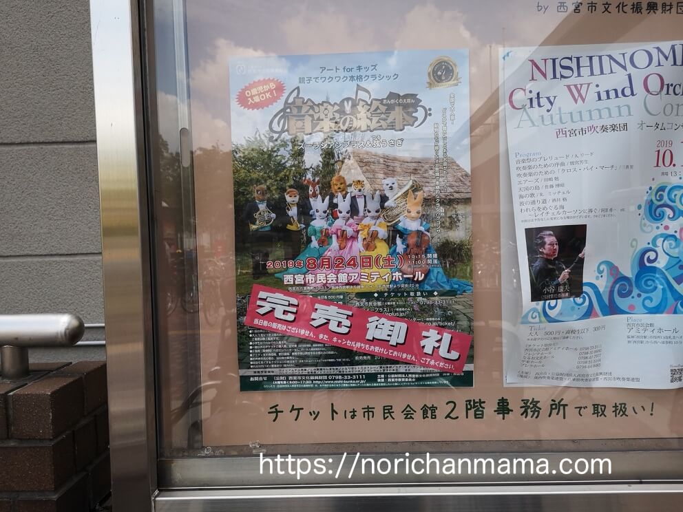 Flyer for the Zoorasianbrass concert in Nishinomiya