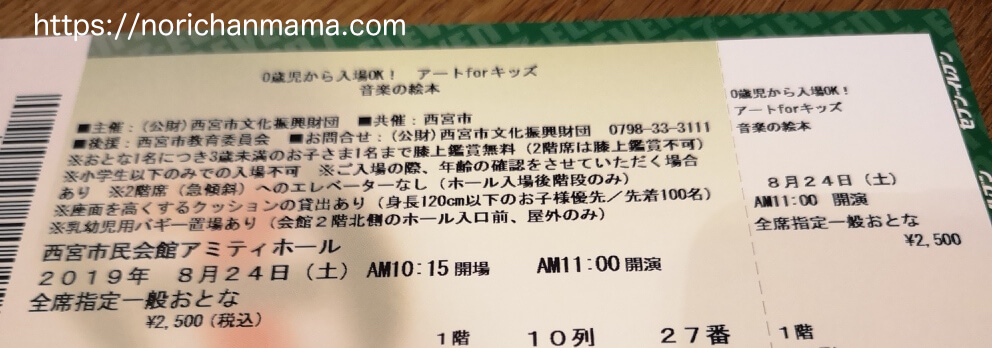 Ticket of Zoorasianbrass concert