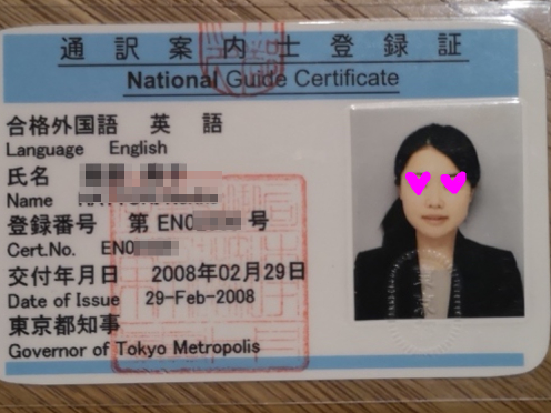 National-guide-certigicate