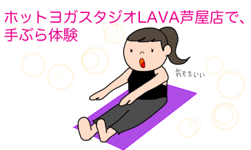 HOT-YOGA-LAVA-ASHIYA