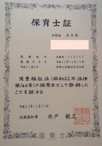 保育士登録証