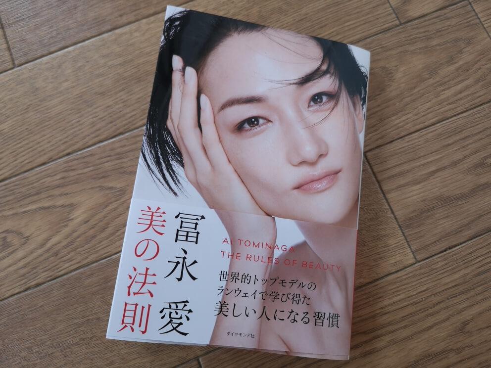 本「冨永愛 美の法則」